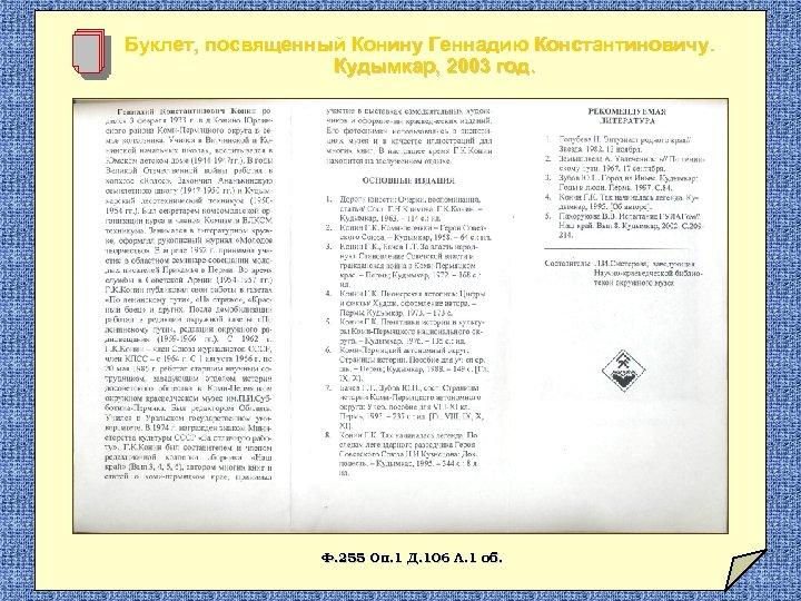 Буклет, посвященный Конину Геннадию Константиновичу. Кудымкар, 2003 год. Ф. 255 Оп. 1 Д. 106