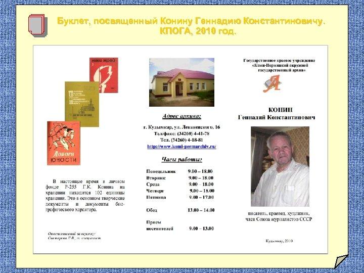 Буклет, посвященный Конину Геннадию Константиновичу. КПОГА, 2010 год.