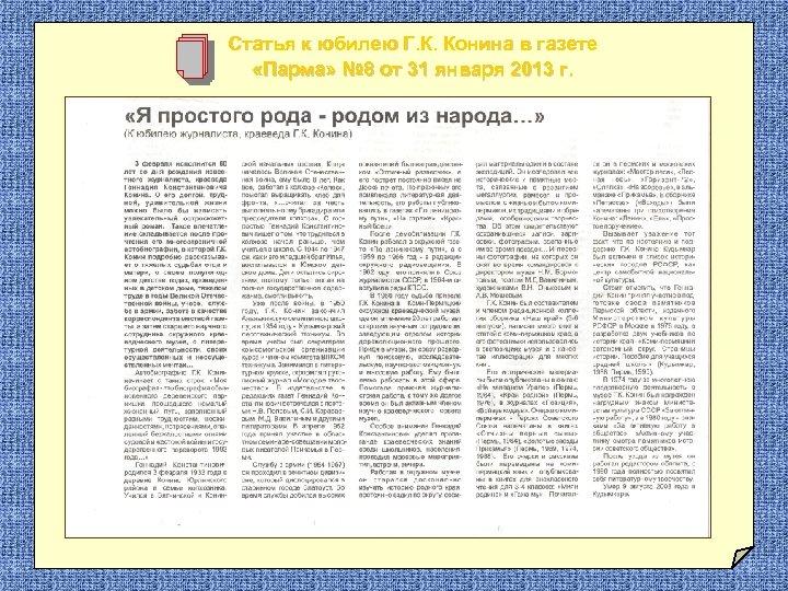 Статья к юбилею Г. К. Конина в газете «Парма» № 8 от 31 января