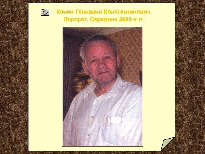 Конин Геннадий Константинович. Портрет. Середина 2000 -х гг.