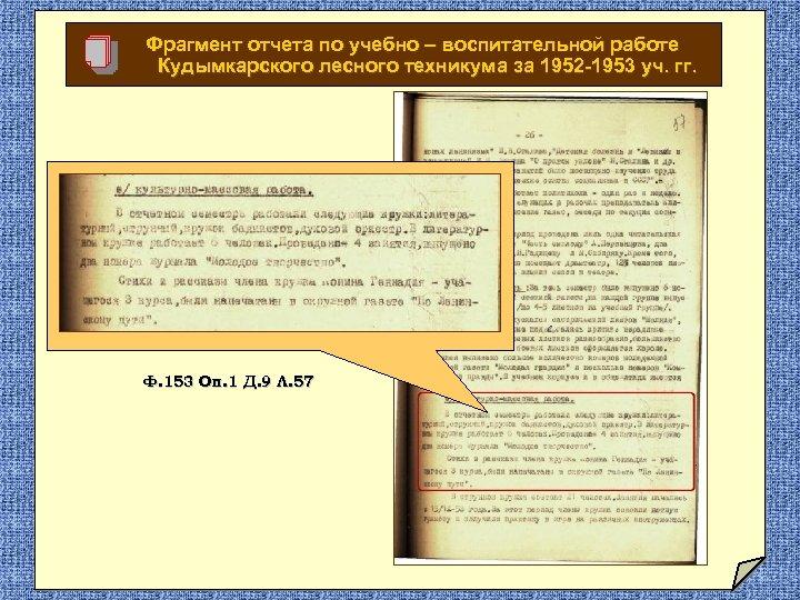 Фрагмент отчета по учебно – воспитательной работе Кудымкарского лесного техникума за 1952 -1953 уч.