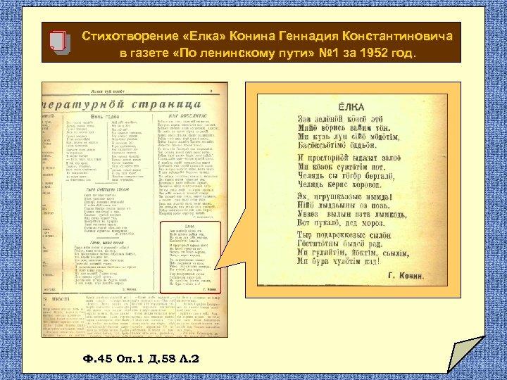 Стихотворение «Елка» Конина Геннадия Константиновича в газете «По ленинскому пути» № 1 за 1952