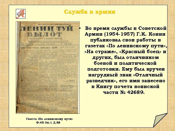 Служба в армии • Во время службы в Советской Армии (1954 -1957) Г. К.