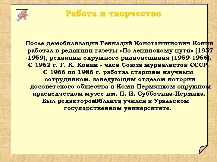 Работа и творчество После демобилизации Геннадий Константинович Конин работал в редакции газеты «По ленинскому