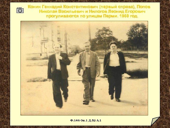 Конин Геннадий Константинович (первый справа), Попов Николай Васильевич и Нилогов Леонид Егорович прогуливаются по