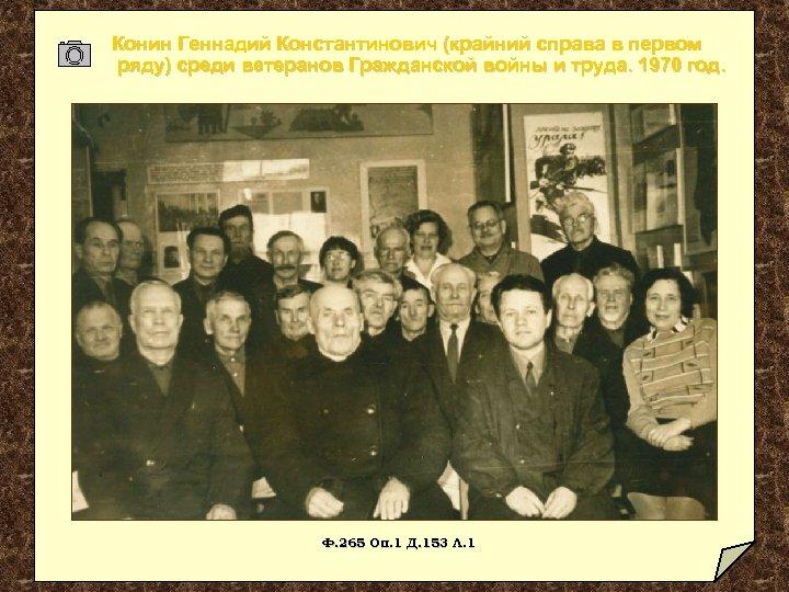 Конин Геннадий Константинович (крайний справа в первом ряду) среди ветеранов Гражданской войны и труда.