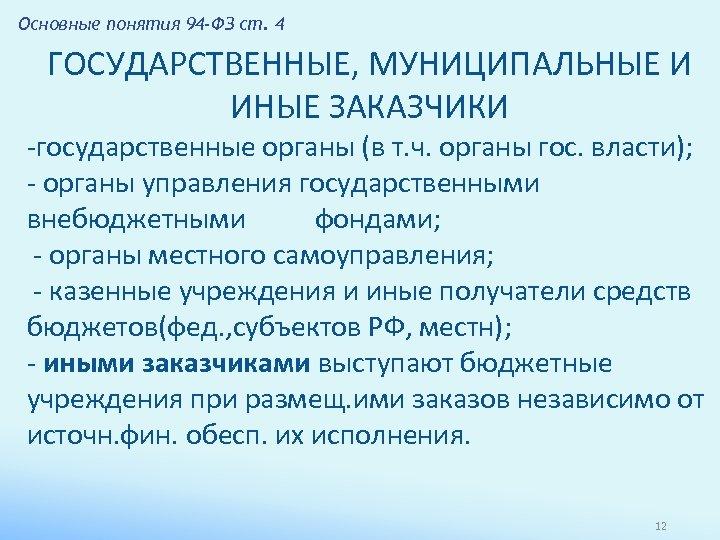 Основные понятия 94 -ФЗ ст. 4 ГОСУДАРСТВЕННЫЕ, МУНИЦИПАЛЬНЫЕ И ИНЫЕ ЗАКАЗЧИКИ -государственные органы (в