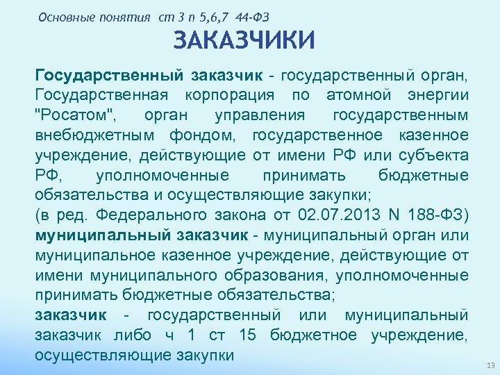 Основные понятия ст 3 п 5, 6, 7 44 -ФЗ ЗАКАЗЧИКИ Государственный заказчик -