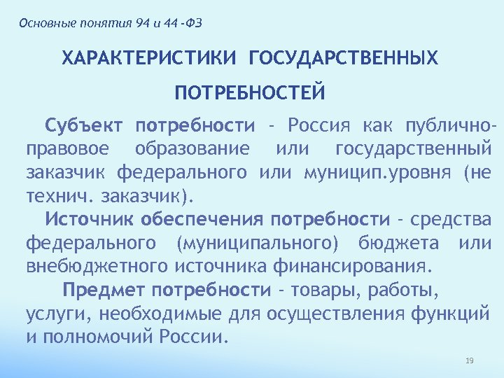Основные понятия 94 и 44 -ФЗ ХАРАКТЕРИСТИКИ ГОСУДАРСТВЕННЫХ ПОТРЕБНОСТЕЙ Субъект потребности - Россия как