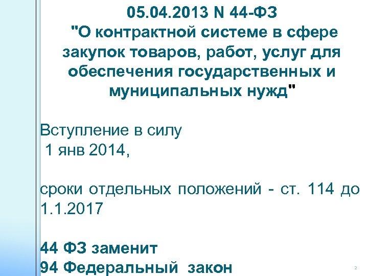 05. 04. 2013 N 44 -ФЗ
