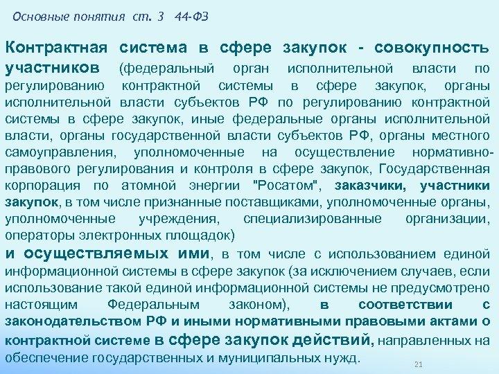 Основные понятия ст. 3 44 -ФЗ Контрактная система в сфере закупок - совокупность участников