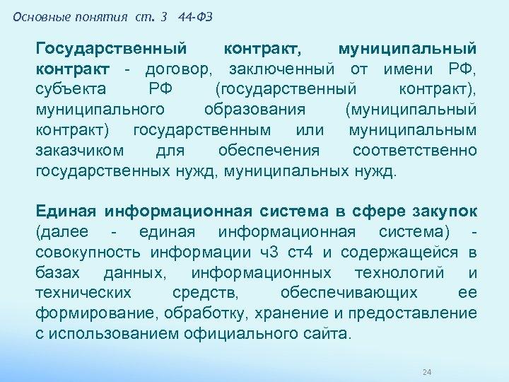 Основные понятия ст. 3 44 -ФЗ Государственный контракт, муниципальный контракт - договор, заключенный от