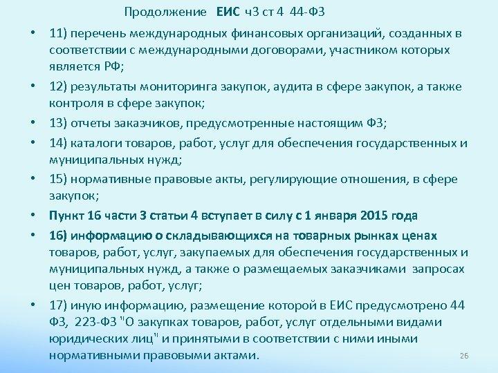 Продолжение ЕИС ч3 ст 4 44 -ФЗ • 11) перечень международных финансовых организаций, созданных