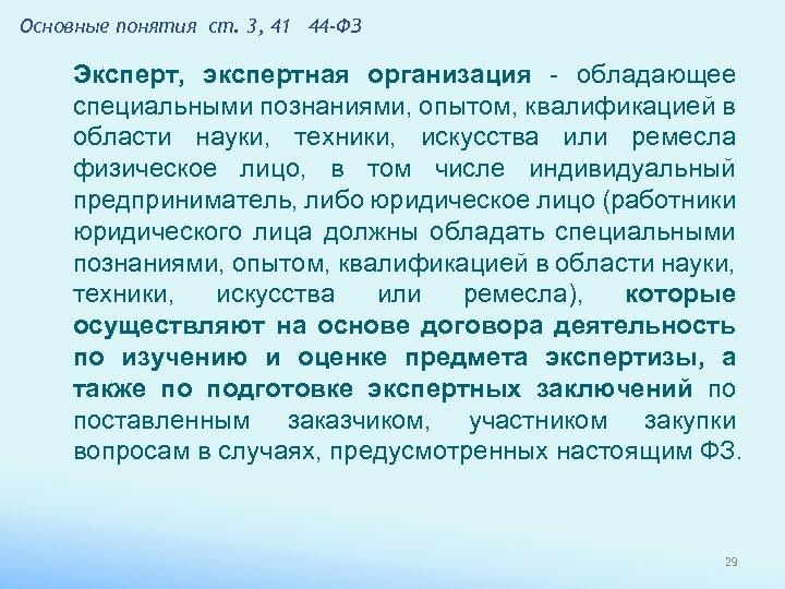 Основные понятия ст. 3, 41 44 -ФЗ Эксперт, экспертная организация - обладающее специальными познаниями,
