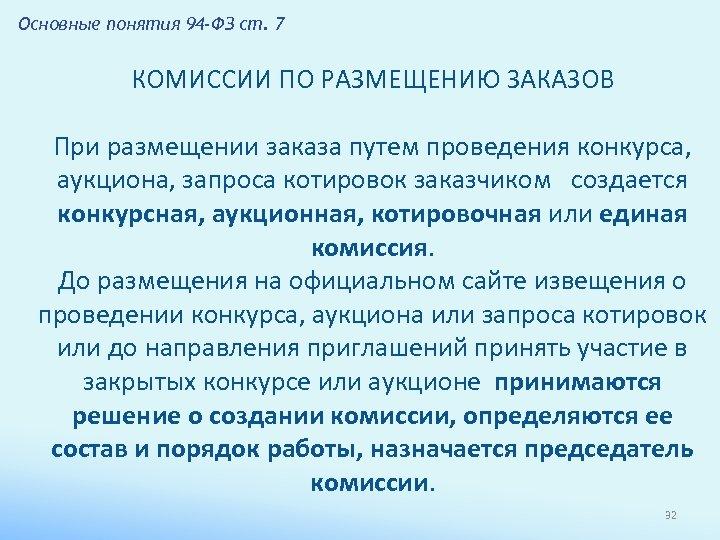 Основные понятия 94 -ФЗ ст. 7 КОМИССИИ ПО РАЗМЕЩЕНИЮ ЗАКАЗОВ При размещении заказа путем