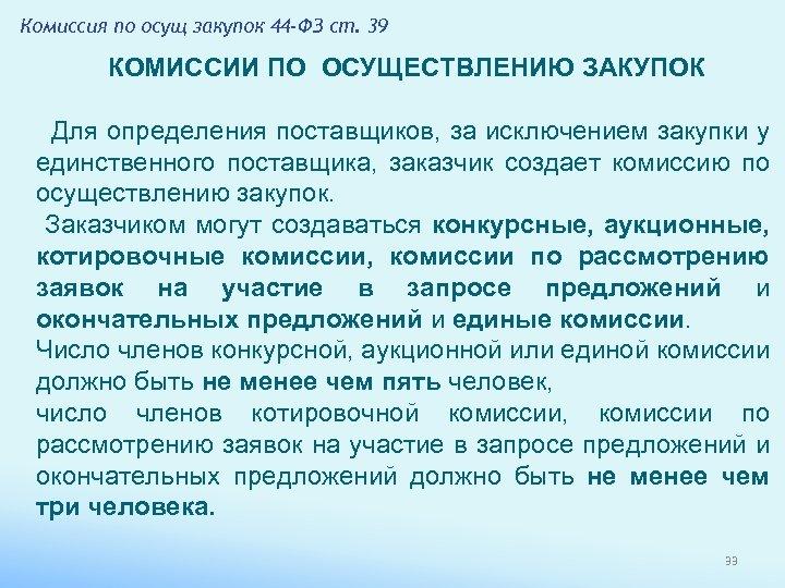 Комиссия по осущ закупок 44 -ФЗ ст. 39 КОМИССИИ ПО ОСУЩЕСТВЛЕНИЮ ЗАКУПОК Для определения