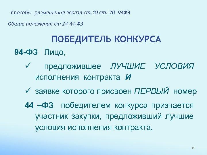Способы размещения заказа ст. 10 ст. 20 94 ФЗ Общие положения ст 24 44