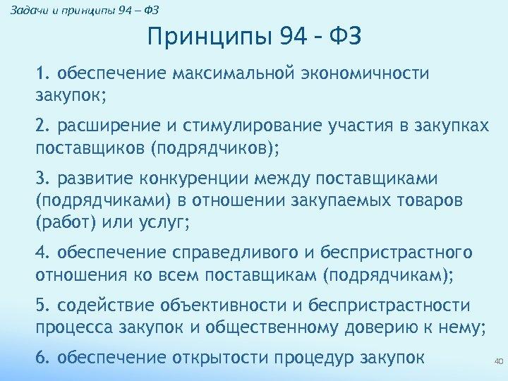 Задачи и принципы 94 – ФЗ Принципы 94 - ФЗ 1. обеспечение максимальной экономичности