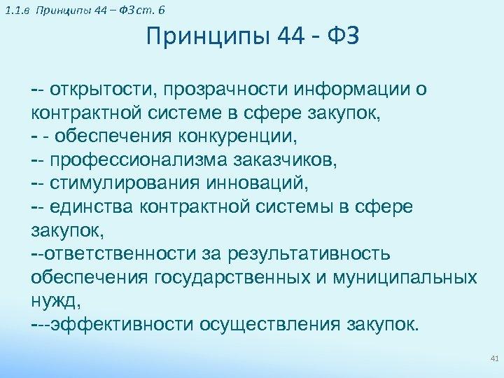 1. 1. в Принципы 44 – ФЗ ст. 6 Принципы 44 - ФЗ --