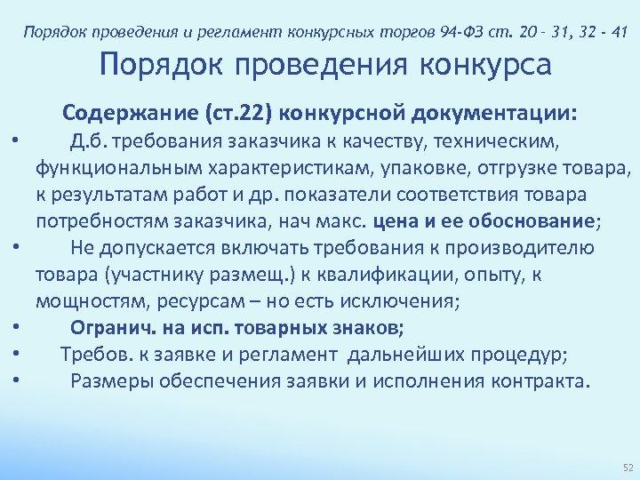 Порядок проведения и регламент конкурсных торгов 94 -ФЗ ст. 20 – 31, 32 -