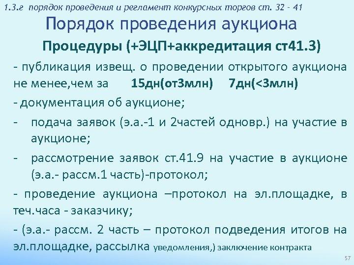 1. 3. г порядок проведения и регламент конкурсных торгов ст. 32 – 41 Порядок