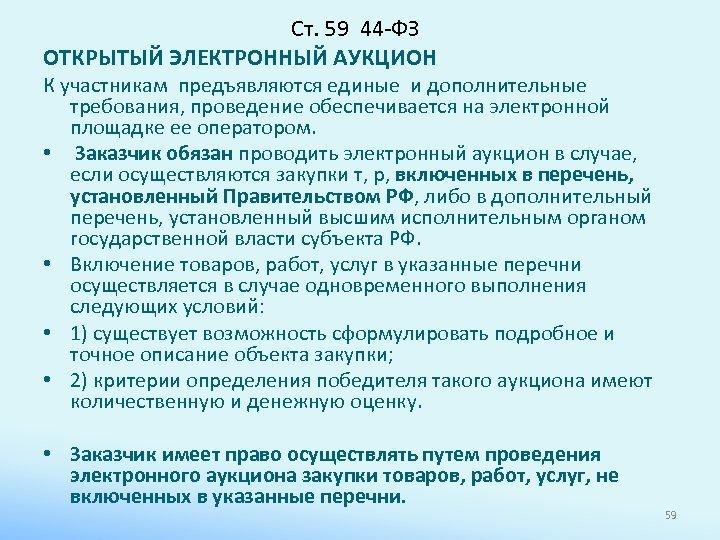 Ст. 59 44 -ФЗ ОТКРЫТЫЙ ЭЛЕКТРОННЫЙ АУКЦИОН К участникам предъявляются единые и дополнительные требования,