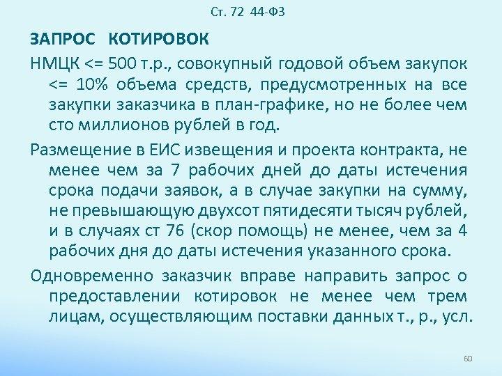 Ст. 72 44 -ФЗ ЗАПРОС КОТИРОВОК НМЦК <= 500 т. р. , совокупный годовой