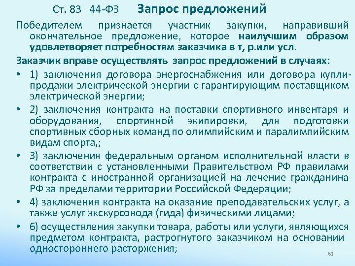 Ст. 83 44 -ФЗ Запрос предложений Победителем признается участник закупки, направивший окончательное предложение, которое