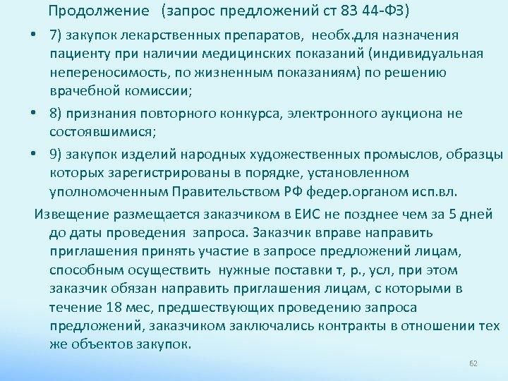 Продолжение (запрос предложений ст 83 44 -ФЗ) • 7) закупок лекарственных препаратов, необх. для
