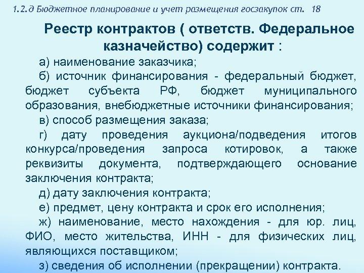 1. 2. д Бюджетное планирование и учет размещения госзакупок ст. 18 Реестр контрактов (