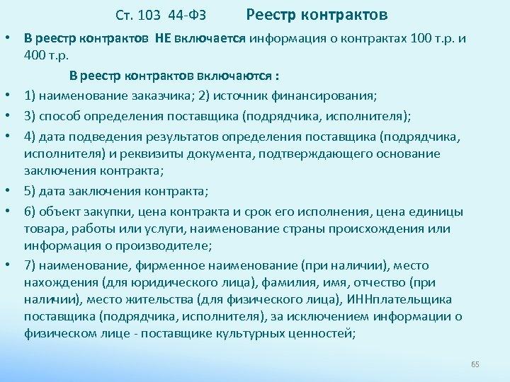 Ст. 103 44 -ФЗ Реестр контрактов • В реестр контрактов НЕ включается информация о