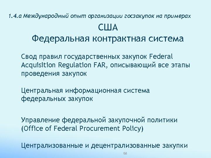 1. 4. а Международный опыт организации госзакупок на примерах США Федеральная контрактная система Свод