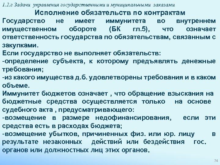 1. 2. г Задачи управления государственными и муниципальными заказами Исполнение обязательств по контрактам Государство