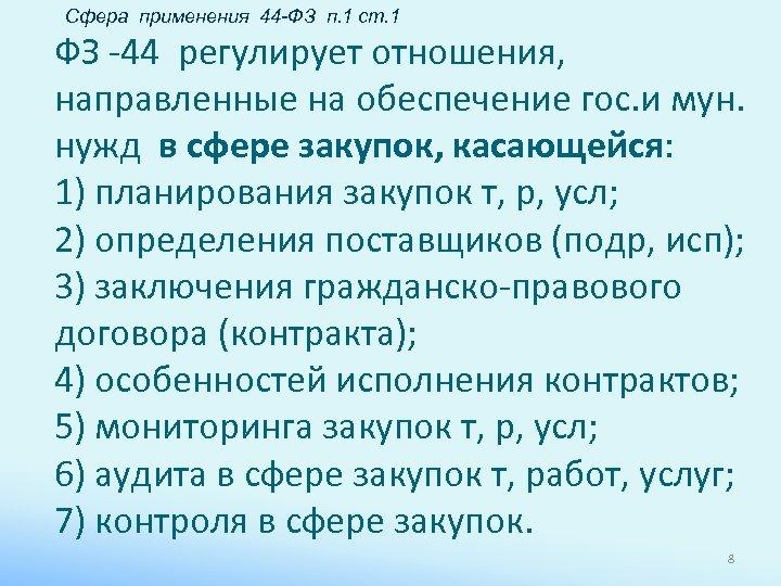 Сфера применения 44 -ФЗ п. 1 ст. 1 ФЗ -44 регулирует отношения, направленные на
