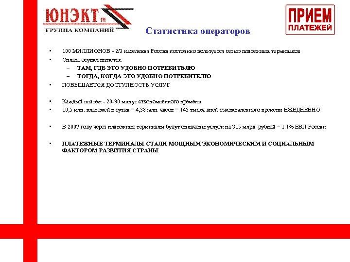 Статистика операторов • • • 100 МИЛЛИОНОВ - 2/3 населения России постоянно пользуется сетью