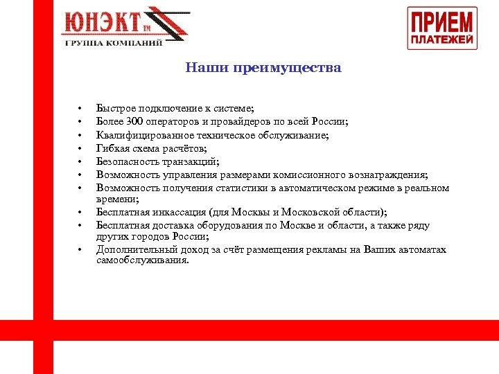 Наши преимущества • • • Быстрое подключение к системе; Более 300 операторов и провайдеров