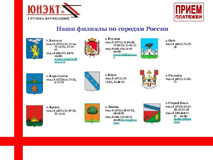 Наши филиалы по городам России г. Белгород тел. : 8 (4722)-36 -16 -24, 36