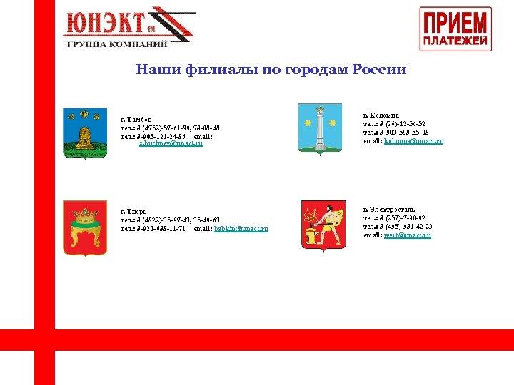 Наши филиалы по городам России г. Тамбов тел. : 8 (4752)-57 -61 -89, 78