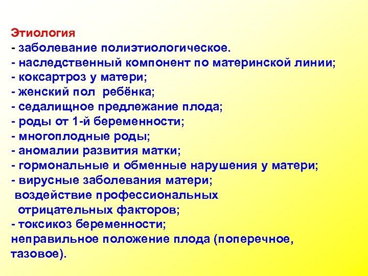 Этиология - заболевание полиэтиологическое. - наследственный компонент по материнской линии; - коксартроз у матери;