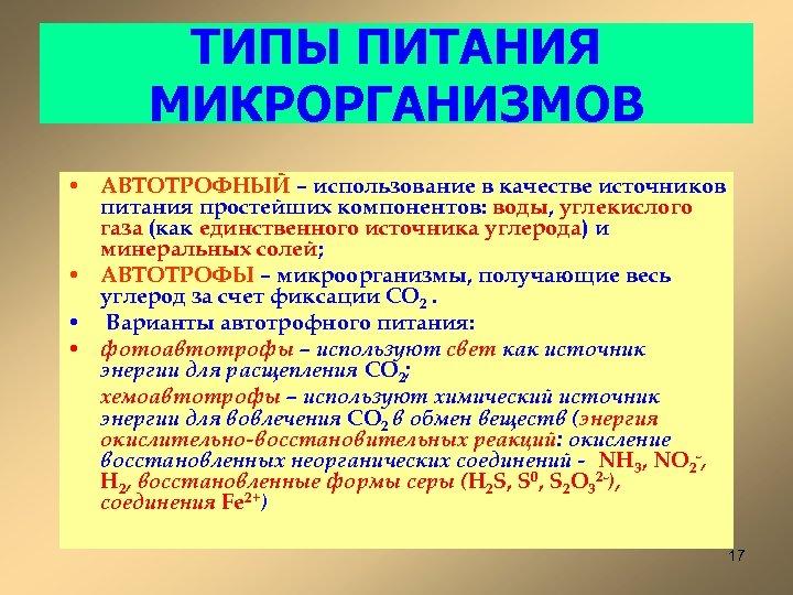 ТИПЫ ПИТАНИЯ МИКРОРГАНИЗМОВ • АВТОТРОФНЫЙ – использование в качестве источников питания простейших компонентов: воды,