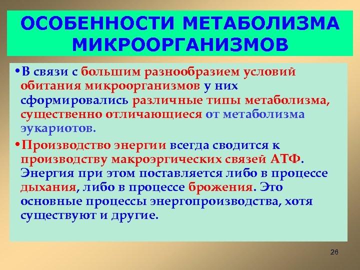 ОСОБЕННОСТИ МЕТАБОЛИЗМА МИКРООРГАНИЗМОВ • В связи с большим разнообразием условий обитания микроорганизмов у них
