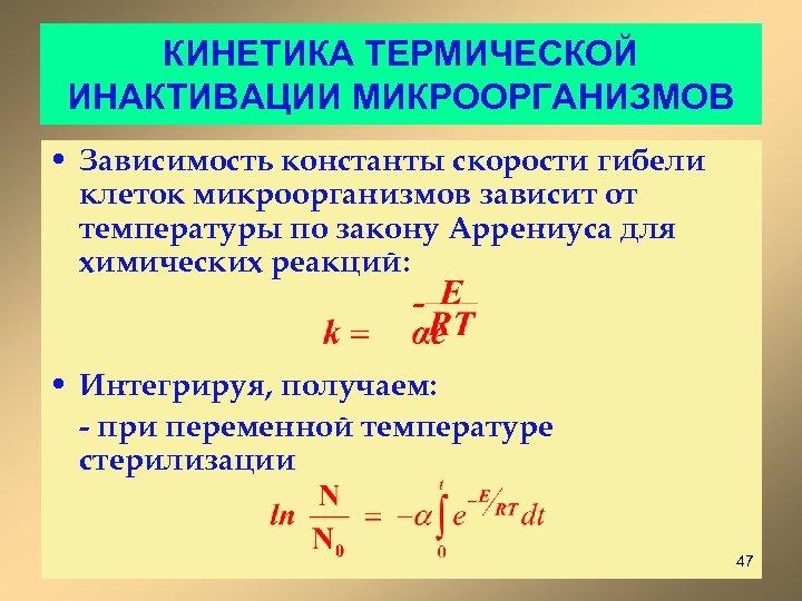 КИНЕТИКА ТЕРМИЧЕСКОЙ ИНАКТИВАЦИИ МИКРООРГАНИЗМОВ • Зависимость константы скорости гибели клеток микроорганизмов зависит от температуры