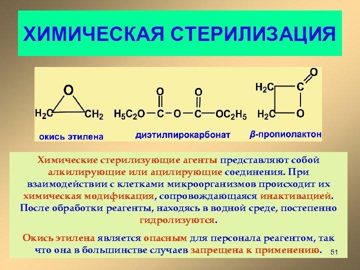 ХИМИЧЕСКАЯ СТЕРИЛИЗАЦИЯ Химические стерилизующие агенты представляют собой алкилирующие или ацилирующие соединения. При взаимодействии с