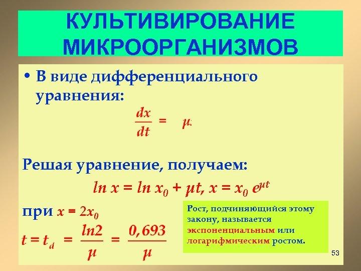 КУЛЬТИВИРОВАНИЕ МИКРООРГАНИЗМОВ • В виде дифференциального уравнения: Решая уравнение, получаем: ln x = ln
