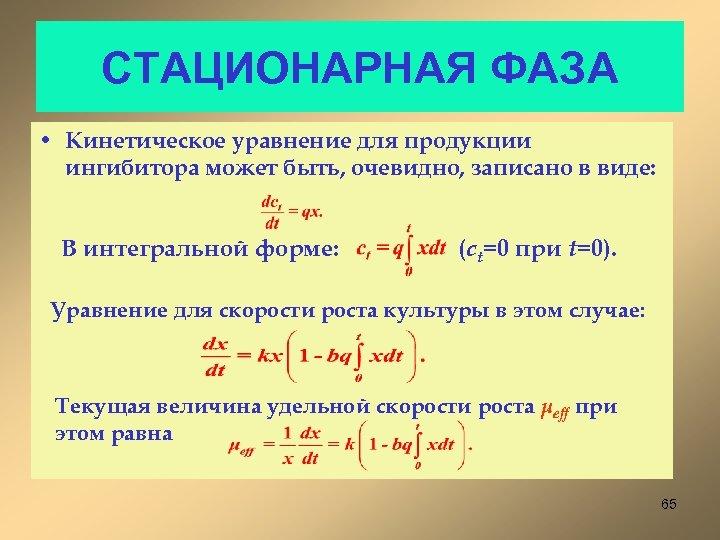 СТАЦИОНАРНАЯ ФАЗА • Кинетическое уравнение для продукции ингибитора может быть, очевидно, записано в виде: