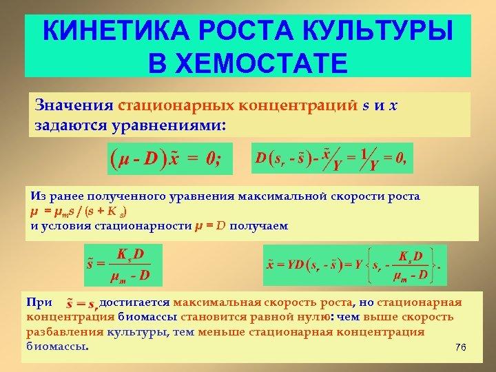 КИНЕТИКА РОСТА КУЛЬТУРЫ В ХЕМОСТАТЕ Значения стационарных концентраций s и x задаются уравнениями: Из