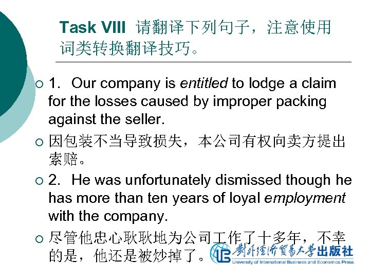 Task VIII 请翻译下列句子,注意使用 词类转换翻译技巧。 1. Our company is entitled to lodge a claim for