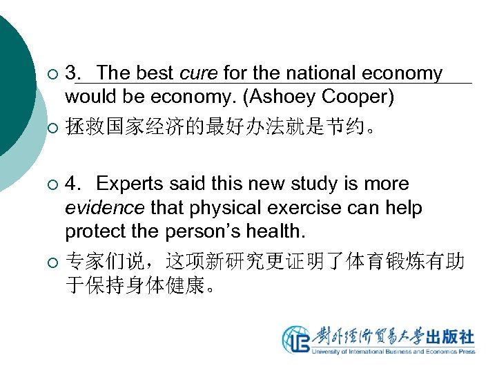 3. The best cure for the national economy would be economy. (Ashoey Cooper) ¡