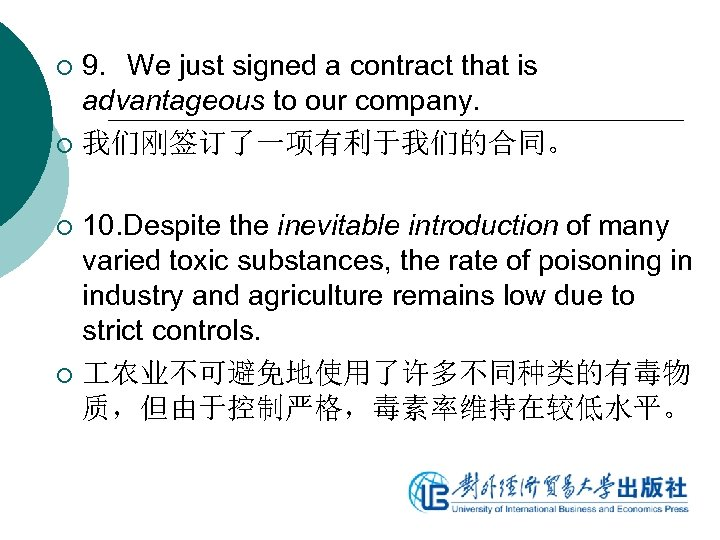9. We just signed a contract that is advantageous to our company. ¡ 我们刚签订了一项有利于我们的合同。