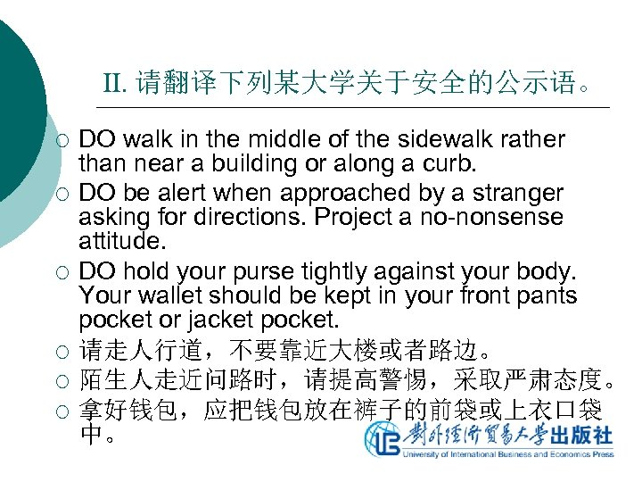 II. 请翻译下列某大学关于安全的公示语。 ¡ ¡ ¡ DO walk in the middle of the sidewalk rather